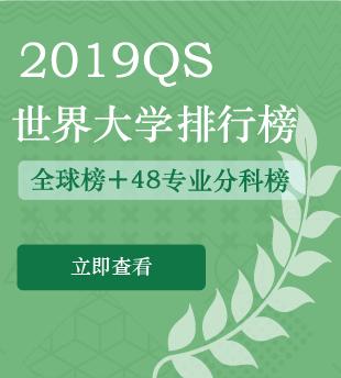 2019QS大学排名