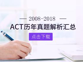 ACT考试历年真题解析汇总