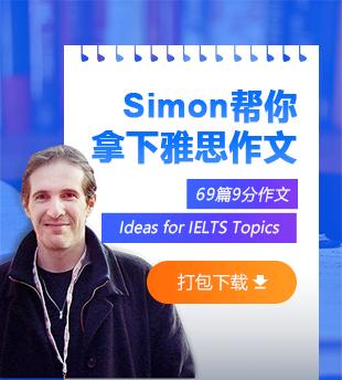 Simon作文