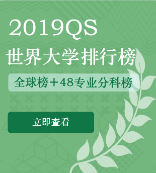 2019qs排行榜