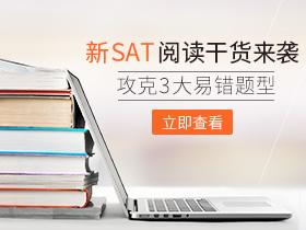 新SAT阅读干货
