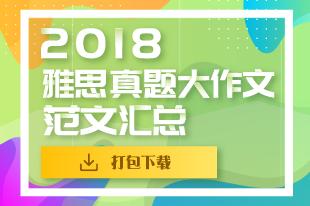 2018雅思大作文范文汇总