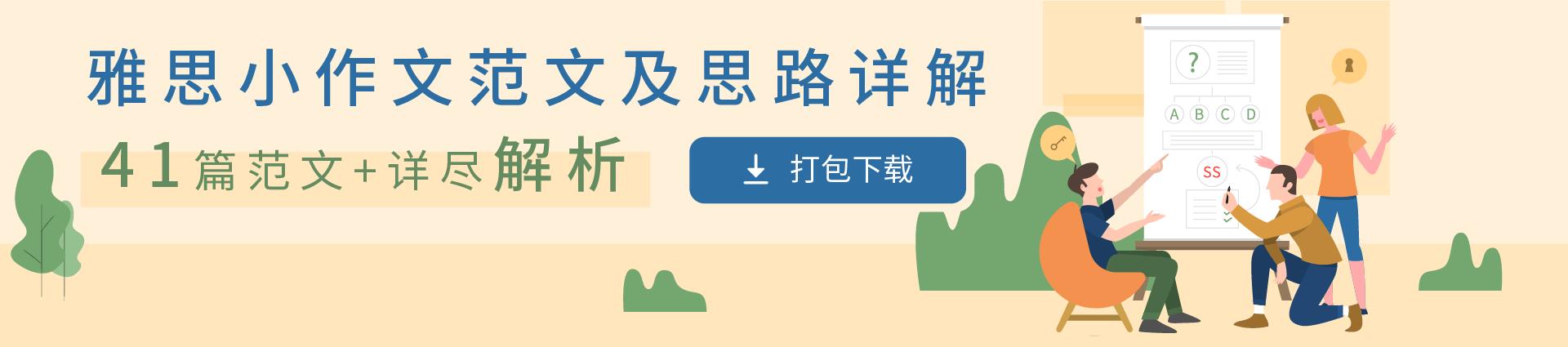 雅思小作文解析+范文下载