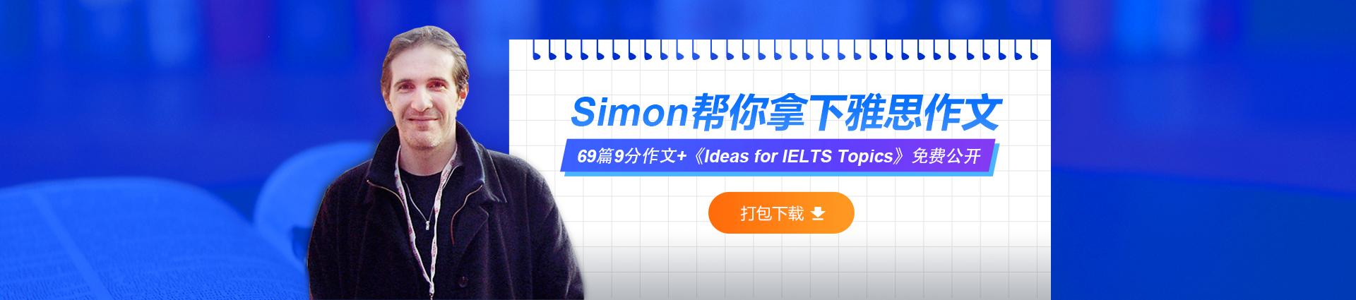 雅思Simon帮你拿下雅思作文