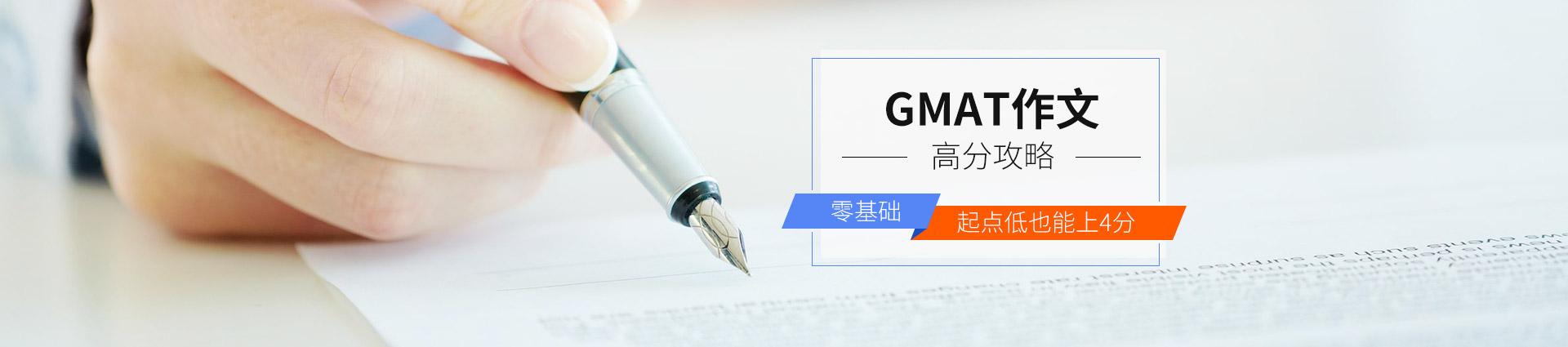 GMAT写作冲刺高分备考指导