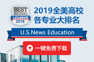 2019USNews全美院校各专业大排名