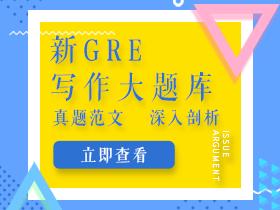 GRE写作备考全面指导资料下载