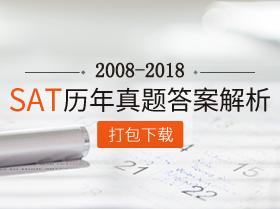 2008-2018年SAT真题解析汇总