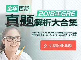 2018年GRE全年真题解析下载