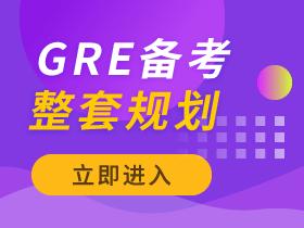 GRE全年备考计划大指导