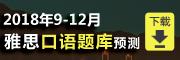 2018年9-12月雅思口语题库预测