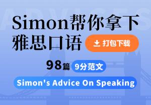 Simon帮你拿下雅思口语