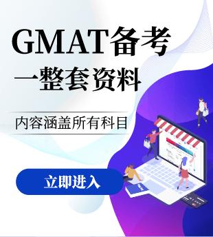 GMAT备考综合攻略资料下载