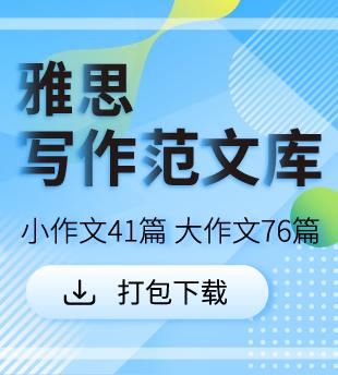 雅思范文库【打包下载】
