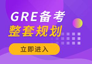 GRE全科备考规划资料下载