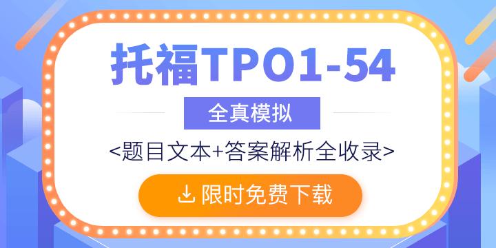 托福TPO1-54