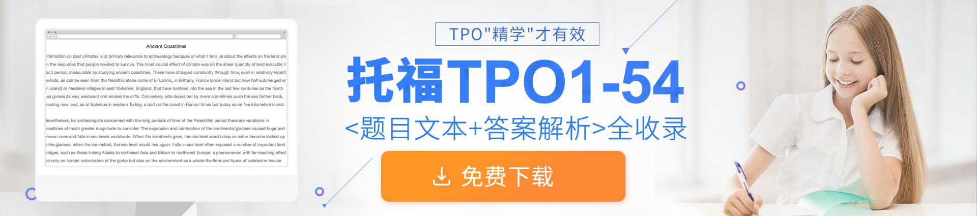 托福TPO1-53
