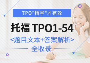 托福TPO1-54<题目文本+答案解析>