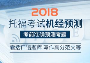 2018年托福考试机经预测