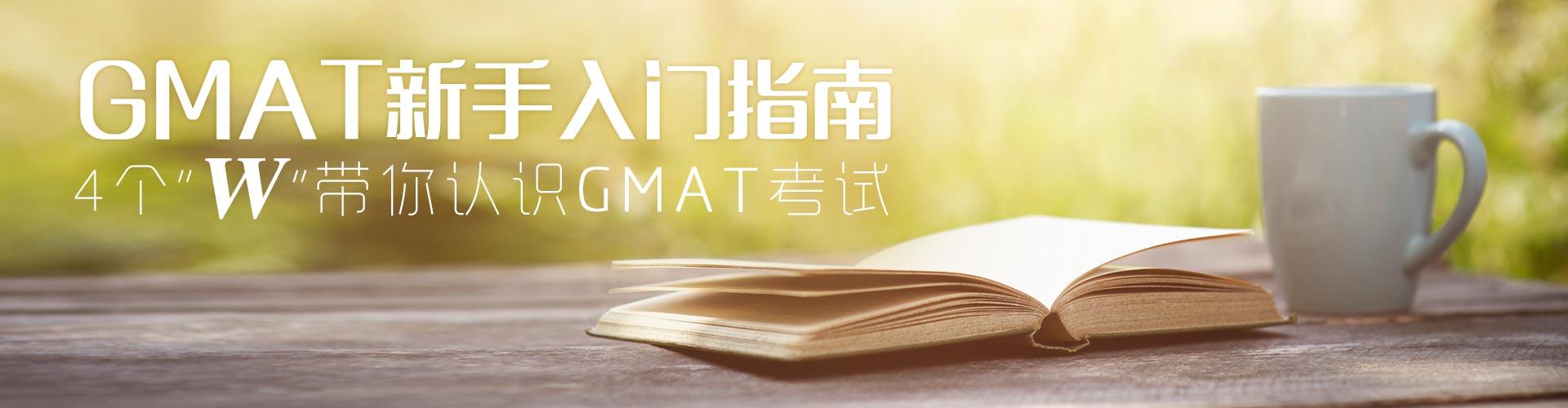 """新手入门指南4个""""W""""认识GMAT考试"""
