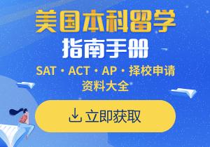 美国本科申请SAT・ACT・AP大盘点