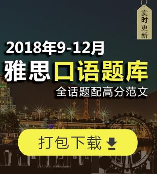 9-12月雅思口语题库