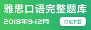 2018年9-12月雅思口语题库