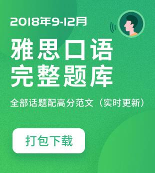 2018年9-12月口语题库