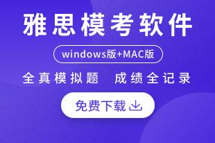 雅思模考软件windows版mac版