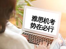 新消息 关于北京、上海、重庆新增雅思考试(IELTS)机考模式的通知