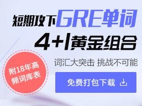 GRE单词4+1黄金组合【免费下载】