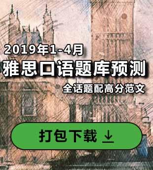 2019年1-4月雅思口语题库预测