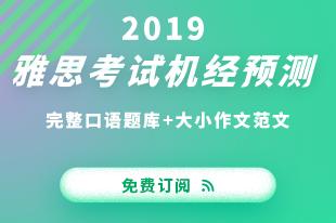 【免费下载】2019雅思机经预测