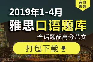 2019年1-4月雅思口语完整题库