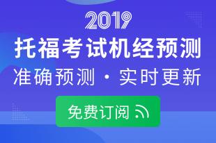 2019托福机经预测