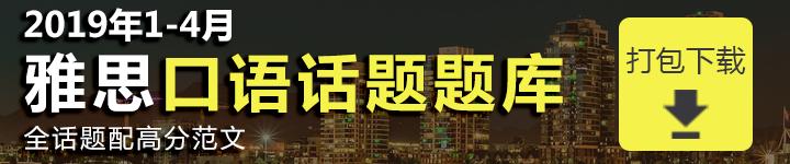 1-4月雅思口语题库