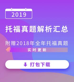 2019托福真题解析
