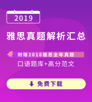 2019雅思真题解析