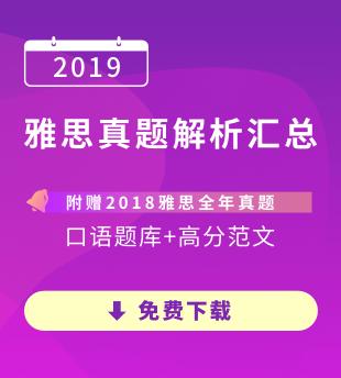 2019雅思真题【打包下载】