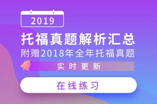 2019年托福真题