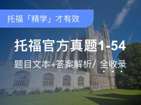 托福官方真题Official1-54<题目文本+答案解析>全收录(原TPO)