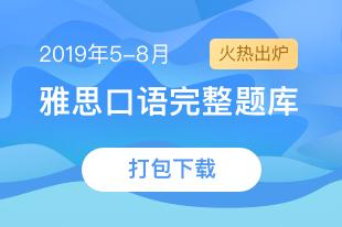 2019年5-8月雅思口语题库